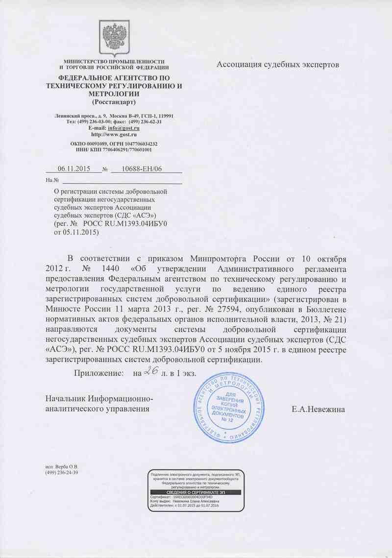 Росстандарт сертификация отзывы обязательна ли сертификация моторного масла
